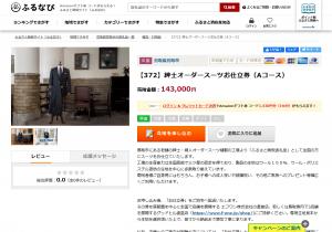 Screenshot_2020-04-23 【372】紳士オーダースーツお仕立券(Aコース) 鳥取県鳥取市 ふるさと納税サイト「ふるなび」