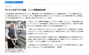 Screenshot_2020-04-16 グッドヒルがマスク生産 ニット製造機を応用 日本海新聞 Net Nihonkai