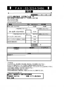 マスクFAX発注書
